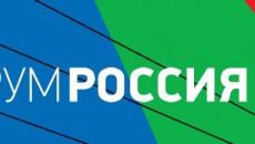 Форум РОССИЯ 2012: Инвестиции в кино, телевидение и новые медиа