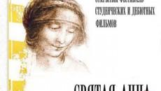 Фестивальные заметки: «Святая Анна» глазами блоггеров