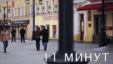 11 минут. Ролик по мотивам произведений Паоло Коэльо