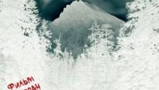 """""""Каменная Река"""" - фильм ужасов основанный на реальных событиях."""