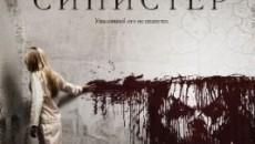 """Отзыв о фильме """"Синистер"""""""