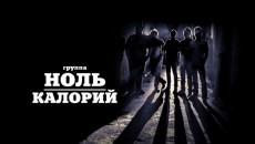 ROCK презентация группы НОЛЬ КАЛОРИЙ