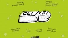 """фильм """"Ctrl+Z"""" от """"Студии 7"""""""