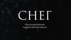 Короткометражный фильм «Снег»