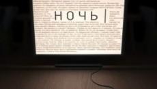 """Короткометражный фильм """"Ночь"""""""
