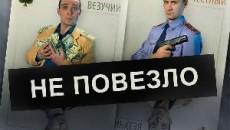 """На экранах любительский некоммерческий фильм """"Не повезло"""""""