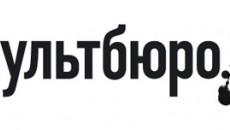 Две лаборатории Культбюро завершились рынком проектов