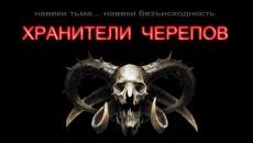 Трейлер, фильм ужасов, Хранители черепов