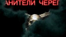 Хранители черепов. 4 серия Русский фильм ужасов. 2013 год.
