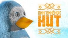 Новосибирский мультфильм «Пингвинёнок КИТ»
