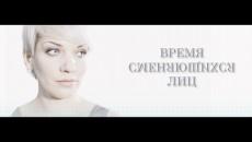 Время Сменяющихся Лиц / Time Of Changing Faces (Short Film With English Subtitles†)