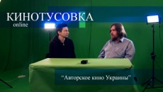 Кинотусовка Online #1