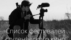 Список фестивалей студенческого кино