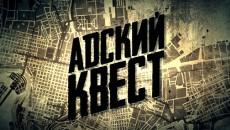 "Запущен краудфандинг молодежного веб-сериала ""Адский Квест""!"