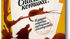 Читальный зал: Блейк Снайдер «Спасите котика. И другие секреты сценарного мастерства»