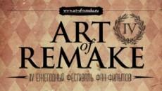 """Конкурс """"Art of Remake"""""""