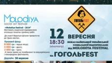Лучшая украинская социальная реклама на ГОГОЛЬFEST-2014