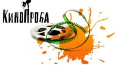 """Фестиваль-практикум """"Кинопроба"""""""