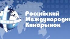88-й Российский Международный Кинорынок