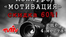 """Конкурс """"МОТИВАЦИЯ"""" от киношколы TVIN в Праге"""
