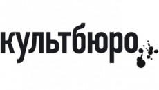"""4-я Сценарная Лаборатория """"Культбюро"""""""
