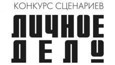 "Конкурс сценариев ""Личное дело"""