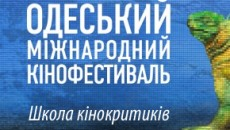 """Конкурсный отбор в """"Школу кинокритиков"""" Одесского кинофестиваля"""