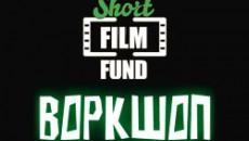 Воркшоп в рамках конкурса короткометражных фильмов Short FILM FUND