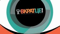 Конкурс Дней германских и российских короткометражных фильмов «Вкратце!» – 2014