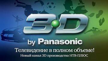 В пятницу начинает вещание первый в России 3D-телеканал