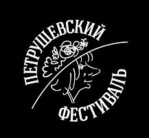 """Конкурс """"Петрушевские мультфильмы"""""""