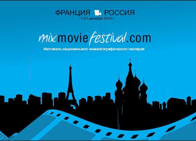 MixMovieFestival показывает культовое французское кино жителям России