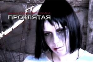 Проклятая (2011) Трейлер