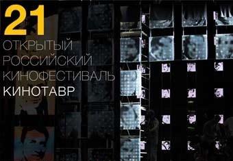 Кинотавр 2010. Объявлена программа 21-го фестиваля
