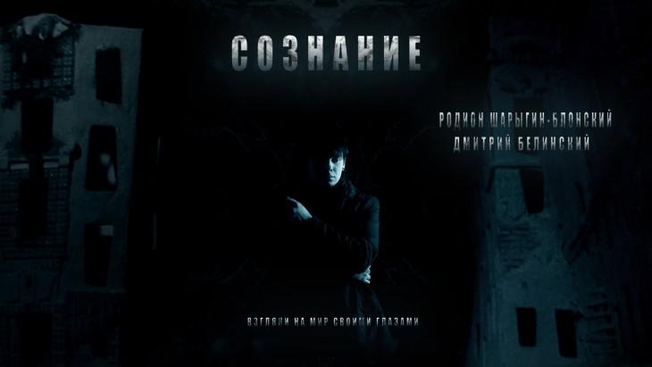 фильм Сознание(2011)