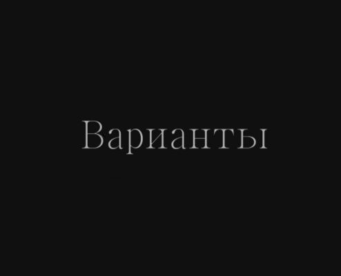 """Короткометражный фильм-ролик """"Варианты"""""""