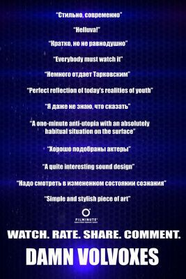 """Грёбаные вольвоксы"" удостоен награды JURY COMMENDATION AWARD на FILMINUTE 2013"