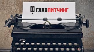 Конкурс киносценариев Главпитчинг