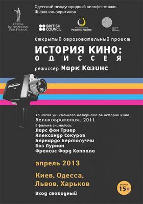 Открытый образовательный проект «История кино: Одиссея» Марка Казинса»