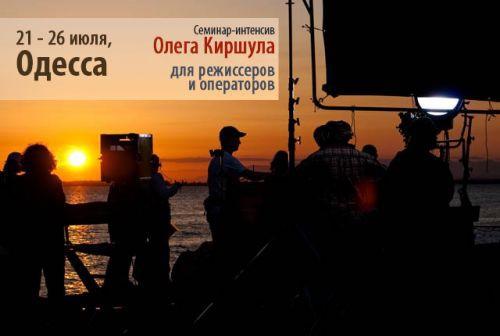 Семинар-интенсив Олега Киршула в Одессе в июле: Дубль-2