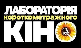 """""""Лаборатория короткометражного кино"""" в Киеве"""