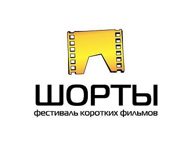 """Конкурс от фестиваля """"ШОРТЫ"""""""